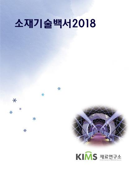 소재기술백서 2018