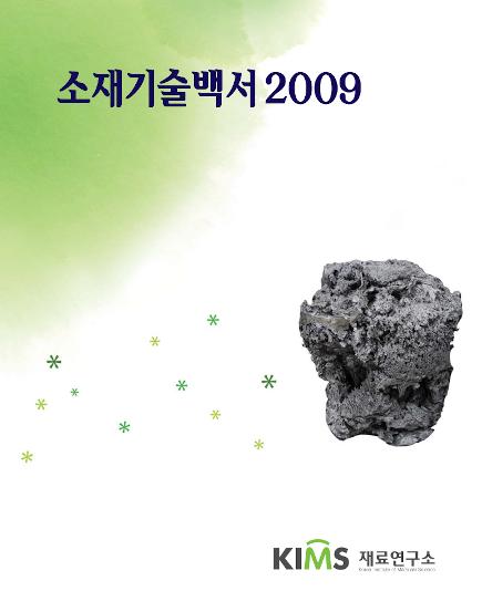 소재기술백서 2009