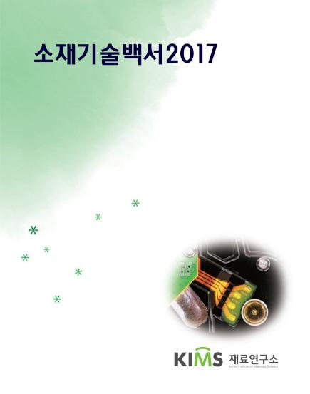 소재기술백서 2017