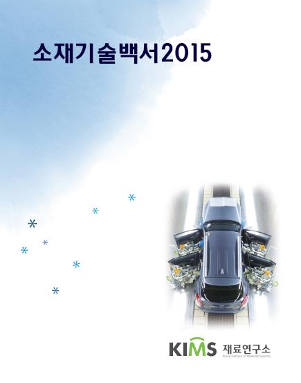 소재기술백서 2015