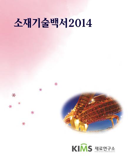 소재기술백서 2014