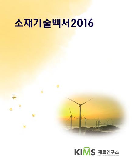 소재기술백서 2016