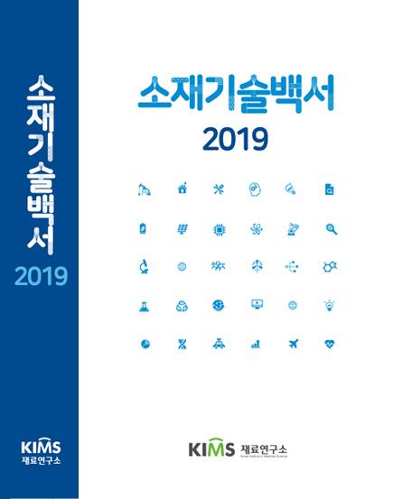 소재기술백서 2019