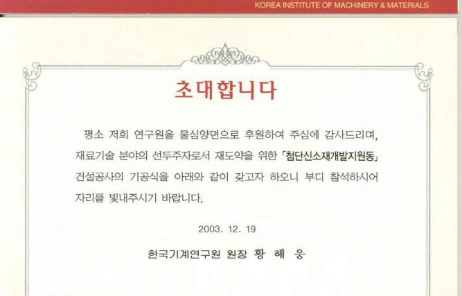 """""""첨단신소재개발지원동"""" 기공식 개최"""