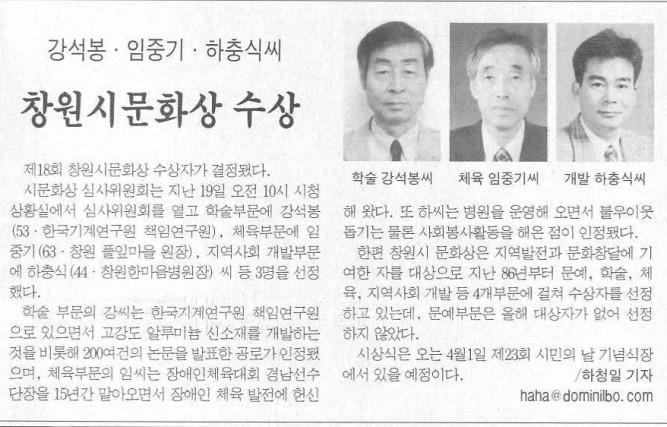 강석봉 박사 창원시 문화상 수상