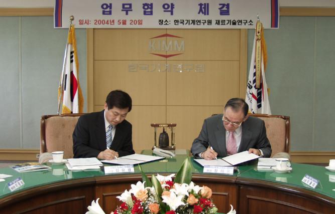 한국기계연구원-한국기기유화시험연구원 MOU체결