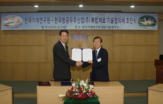 한국기계(연) - 한국항공우주산업 기술협약 체결