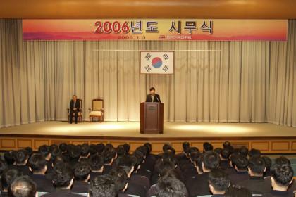 2006년도 시무식
