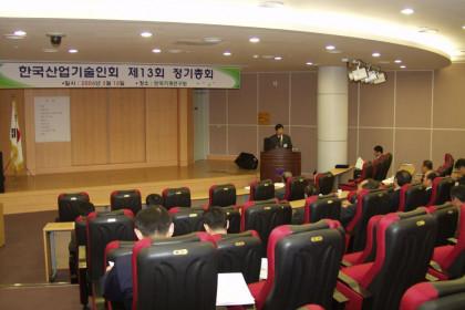 (사)한국산업기술인회 정기총회