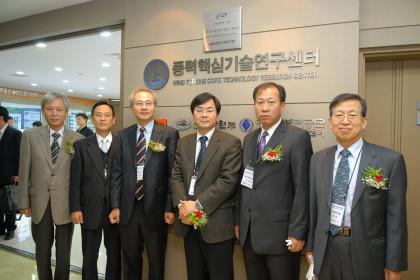 풍력핵심기술연구센터 개소식