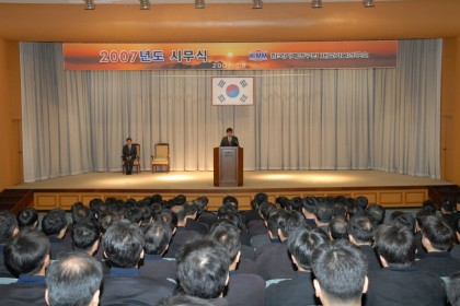 2007년 시무식