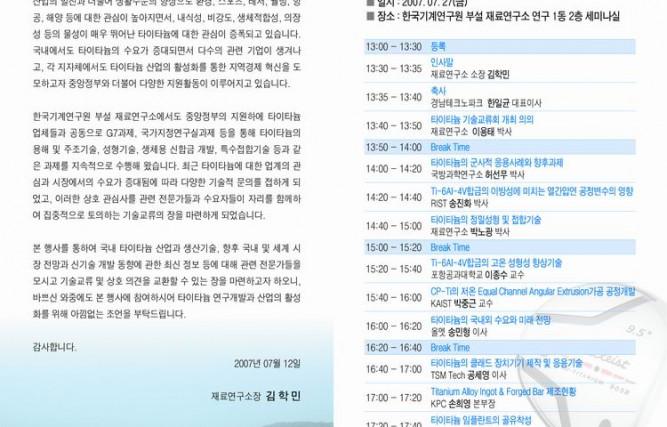 """""""2007 타이타늄 기술 교류회"""" 개최 안내"""