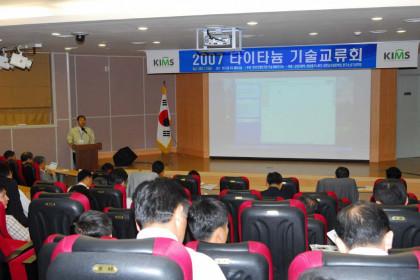 2007 타이타늄 기술교류회