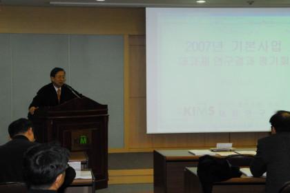 2007년 기본사업 대과제 연구결과평가회 개최