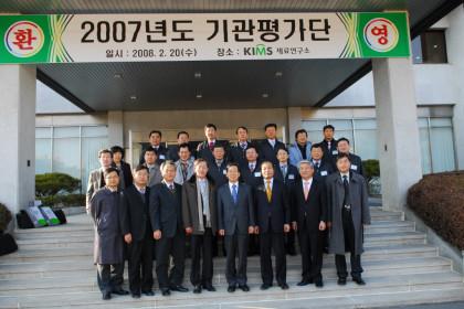 2007년도 기관 현장평가단 내방