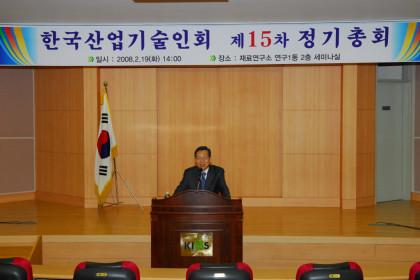 제15차 한국산업기술인회 정기총회 개최
