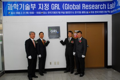 과학기술부 지정 GRL 개소식(현판식)