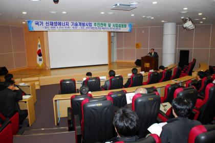 국가 신재생에너지 기술개발사업 추진전략 및 사업설명회 개최
