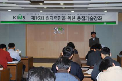 제 16회 원자력인을 위한 용접기술강좌