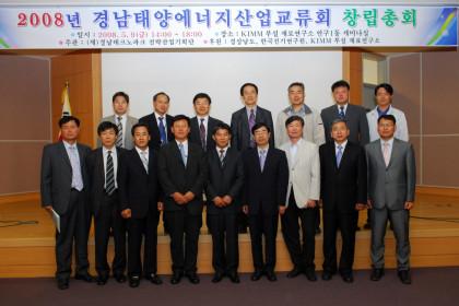 2008년 경남태양에너지산업교류회 창립총회 개최
