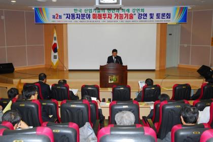한국 산업기술의 현안과 미래 강연회