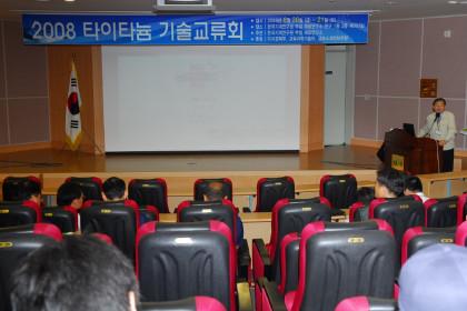 2008 타이타늄 기술교류회 개최