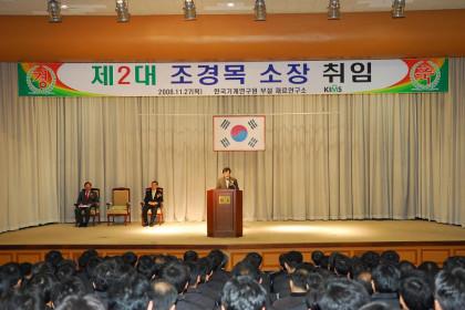 제 2대 조경목 소장 취임