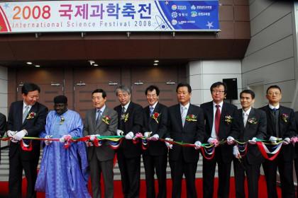 2008 국제과학축전