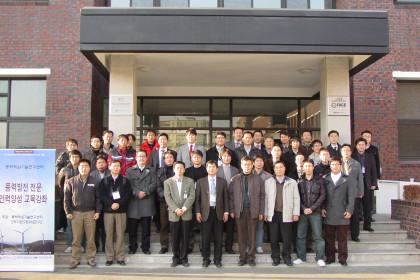 풍력터빈 블레이드 제조/설계/시험 기술 전문가 과정 강좌를 개최