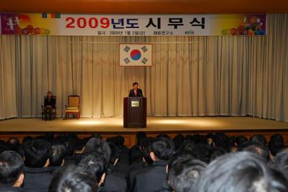 2009년도 시무식