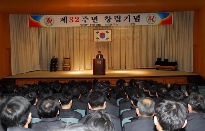 제 32주년 창립기념식 개최