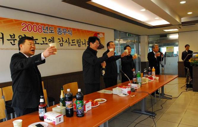 2008년도 종무식 개최