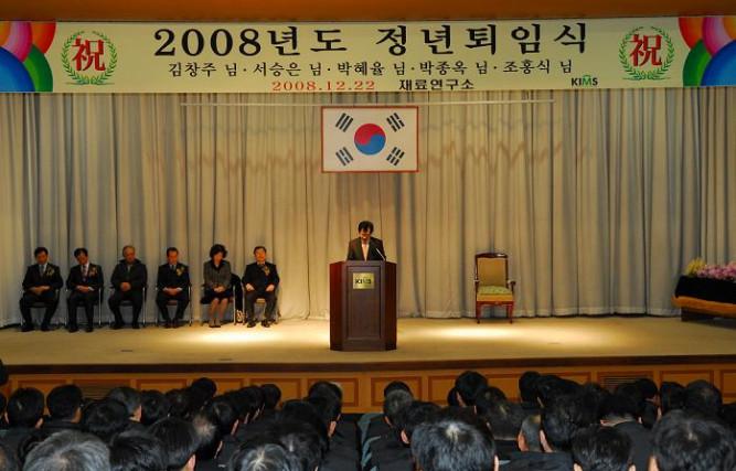 2008 정년퇴임식 개최
