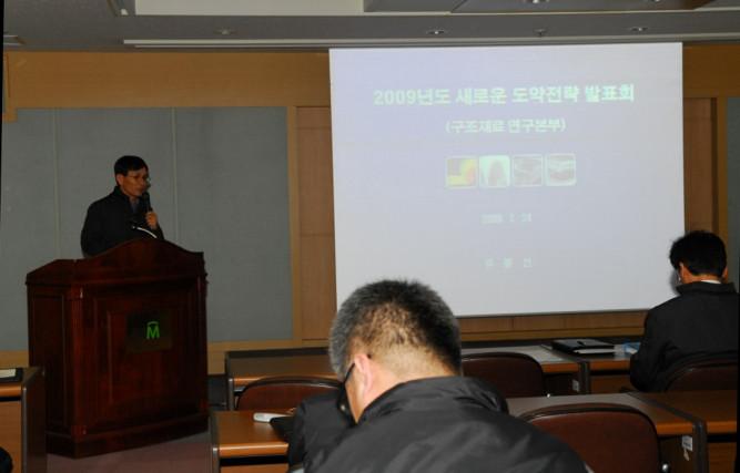 2009년도 새로운 도약을 위한 전략 발표회 개최