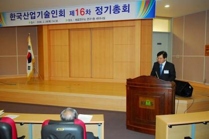 제16차 한국산업기술인회 정기총회 및 지경부 이창하 국장 강연