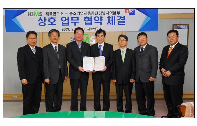 중소기업진흥공단 경남지역본부와 상호협력 협정 체결