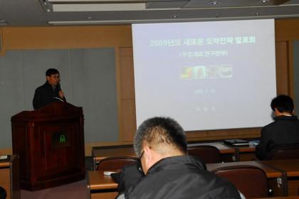 2009년도 새로운 도약전략 발표회