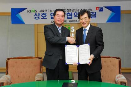 중소기업진흥공단경남지역본부와 협약체결