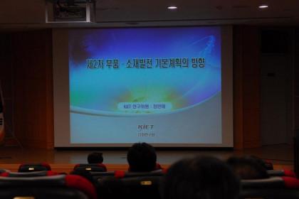 [MK FORUM] 제2차 부품소재 발전기본계획의 방향