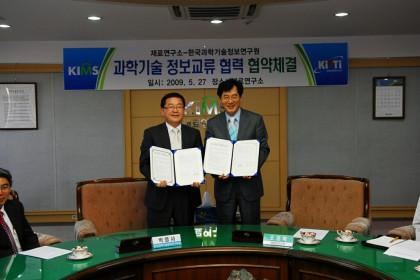 KIMS-KISTI 과학기술정보 교류 협력 MOU체결