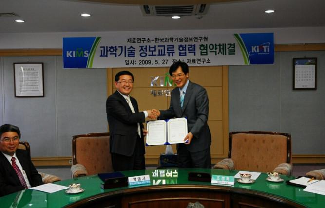 재료연구소-한국과학기술정보연구원 과학기술정보 교류협력 협약 체결