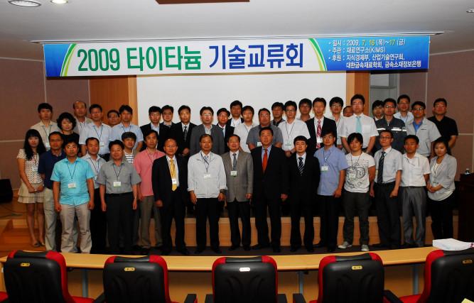 2009 타이타늄 기술교류회 열려