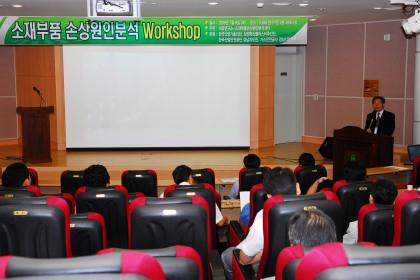 소재부품손상원인분석센터, 워크숍 개최
