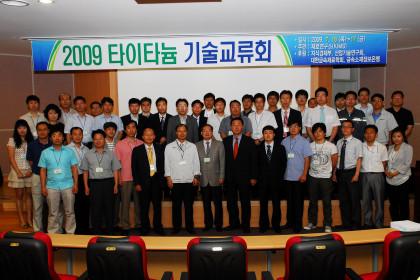 2009 타이타늄 기술교류회