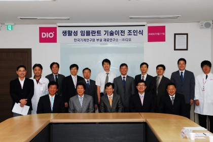 세계 최초 골 결합 촉진 물질 이온주입 기술 개발, (주)디오 기술 이전