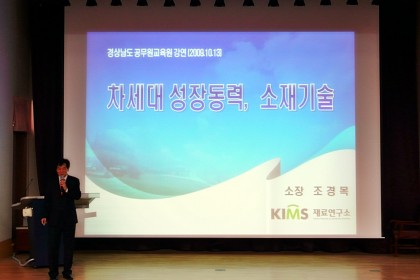 경남공무원 대상 초청 강연-조경목 소장