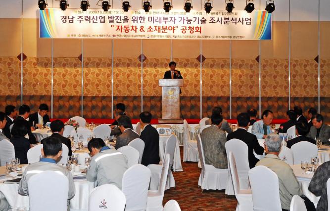 (사)한국산업기술인회, 경남 주력산업 발전 위한 미래투자 가능기술 조사분석사업 공청회 개최