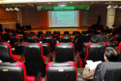 소재부품손상원인분석 워크숍 개최