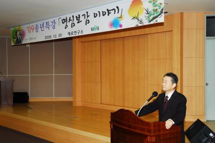 2009 송년특강