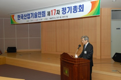 (사)한국산업기술인회 17차 정기총회 및 특강